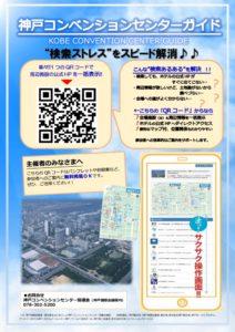 神戸コンベンションセンターガイドのサムネイル