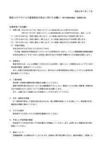 主催者へのお願い200717更新版のサムネイル