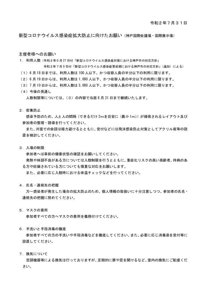 主催者へのお願い200730更新版のサムネイル