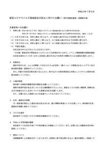 主催者へのお願い200710更新版のサムネイル