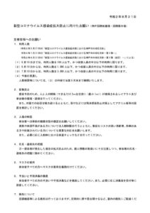 主催者へのお願い200831更新版_のサムネイル