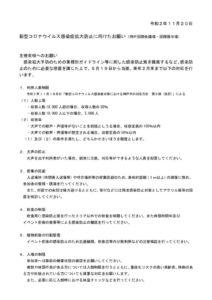 主催者へのお願い201120のサムネイル