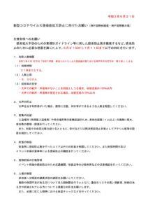 主催者へのお願い2021.06.21のサムネイル
