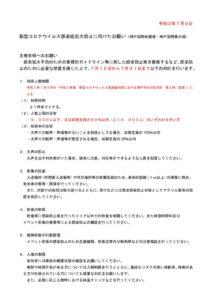 主催者へのお願い2021.07.09のサムネイル