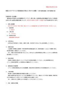 主催者へのお願い2021.08.20のサムネイル